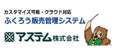 アステム株式会社